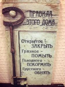 правила этого дома