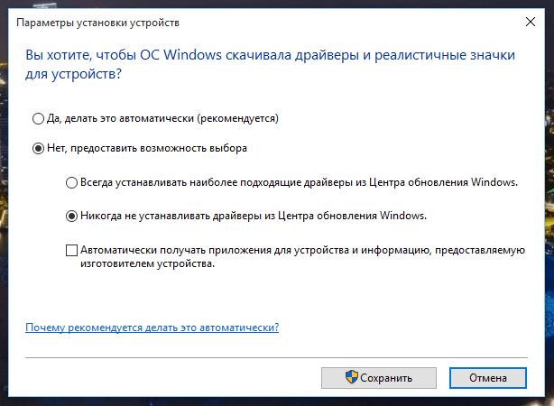 Отключаем Автоматическое обновление драйверов в Windows 10.