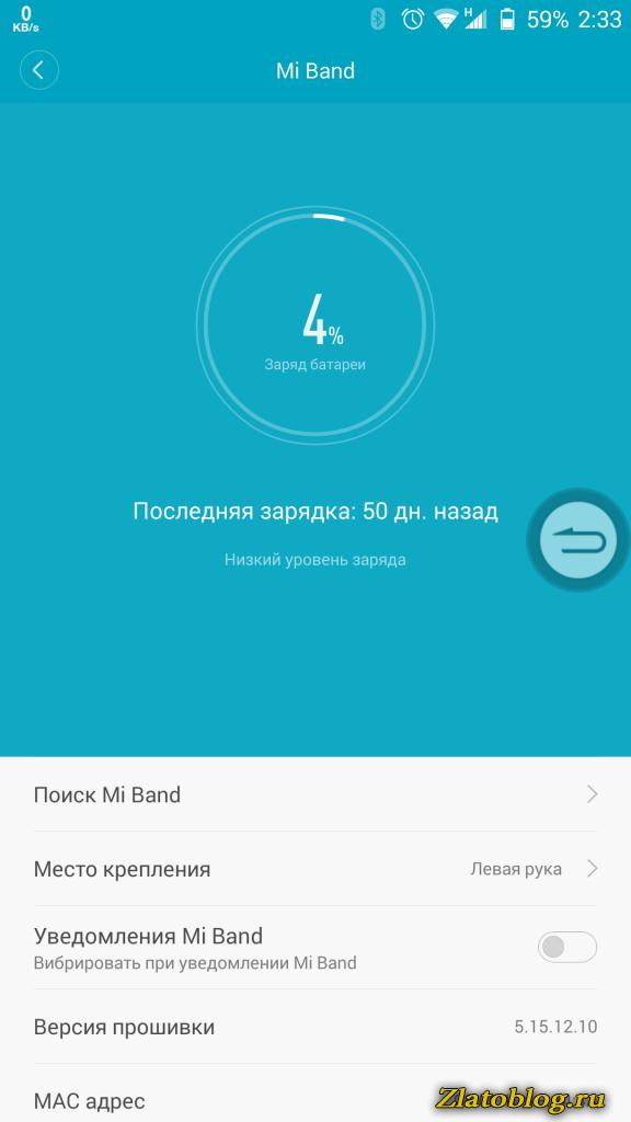 MiBand 50 дней